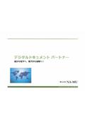 NA-MUの支援サービス『デジタルドキュメントパートナー』 表紙画像