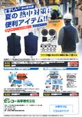 車・フォークリフト用空調ベストフルセット(TM) ハーネス対応