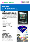 79ghz_DigiMMIC_Module_catalog