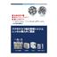 資料『ジアのチカラ 衛生管理レンタルシステム導入のご提案』 表紙画像