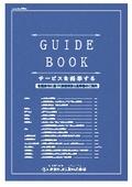 【GUIDEBOOK】各種法令に基づく検査項目と基準値のご案内