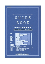 【GUIDEBOOK】各種法令に基づく検査項目と基準値のご案内 表紙画像