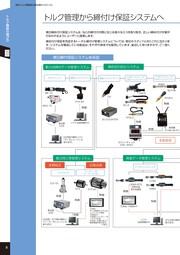 【2021.03版】トルク管理から締め付け保証システムへ 表紙画像