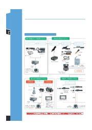 【2019.03版】トルク管理から締め付け保証システムへ 表紙画像