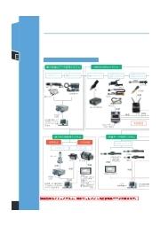 【2019.09版】トルク管理から締め付け保証システムへ 表紙画像