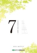 セブン工業株式会社 総合カタログ【無料進呈中】 表紙画像
