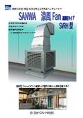 ファン『涼風Fan 高静圧タイプ(SVRH型)』