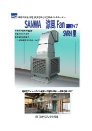 ファン『涼風Fan 高静圧タイプ(SVRH型)』 表紙画像