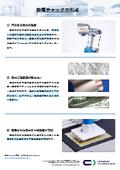 株式会社クリエイティブテクノロジー 会社/静電チャック紹介