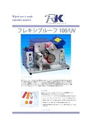 フレキシプルーフ100/UV 表紙画像