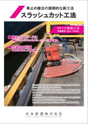 港湾・漁港の車止め撤去の画期的な新工法『スラッシュカット工法』 表紙画像