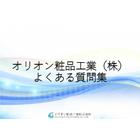 【Q&A】オリオン粧品工業(株)よくある質問集 表紙画像