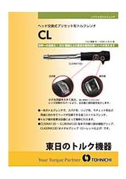 ヘッド交換式CL型トルクレンチ(黒い樹脂グリップ)カタログ 表紙画像