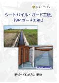 【補修・補強対策】シートパイル・ガード工法(SPガード工法)