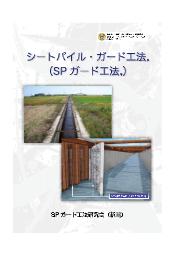 【補修・補強対策】シートパイル・ガード工法(SPガード工法) 表紙画像