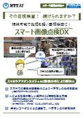 目視検査の負担を軽減!『スマート画像点検DX』 表紙画像