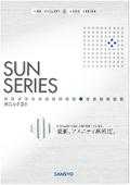 SUN SERIES 総合カタログ