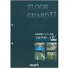 水性硬質ウレタン床材『フロアガードUシリーズ』 表紙画像