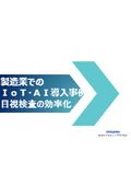 【資料】製造業でのIoT・AI導入事例 目視検査の効率化 表紙画像