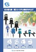 ES混入器・混入システム総合カタログ