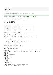 【事例】CAD図面から検索用文字列とサムネイルを抽出 表紙画像