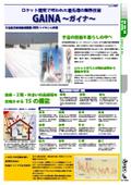【高性能断熱塗料】 ガイナ(GAINA) カタログ 表紙画像