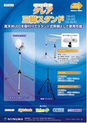 『クレア』高天井LED用オプションカタログ 5 表紙画像