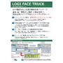 運送業務総合パッケージ『LOGI FACE TRUCK』 表紙画像