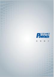 パウダーテック株式会社「技術紹介」 表紙画像