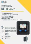 電子決済端末『ME-10シリーズ』