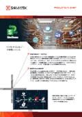 データ連携システム『SimTrans』