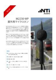 屋外用マイクロホン M2230-WP 表紙画像