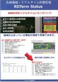 各種機械・リアルタイム状態監視「RDTerm Status」