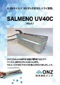紫外線殺菌装置  Salmeno UV40C
