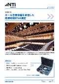 クイックガイド:ホール音響設備を使用した残響時間測定RT60