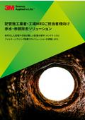 『フィルター設置による配管の赤水対策』 表紙画像