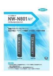 NW-N801【ワイヤレスタッチスイッチ】 表紙画像