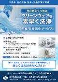 無塵衣類再生サービス(特殊クリーニング)