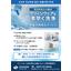 無塵衣類再生サービス(特殊クリーニング) 表紙画像