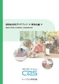 【資料】感染症対策ガイドブック≪飲食店編≫