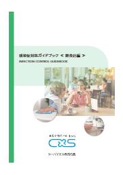 【資料】感染症対策ガイドブック≪飲食店編≫ 表紙画像