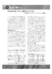 【製品記事】雷害対策 表紙画像