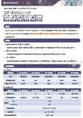 デュラサーフ DP-500シリーズ【電子部品用】コンフォーマルコーティング(防湿・絶縁・防錆) 表紙画像