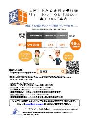 【リモートワーク対応!】積算見積ソフト『楽王3』 表紙画像