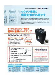 停電対策!ワクチン保管用フリーザー接続実証済「PVS-3000U-F単品カタログ」ポータブルバッテリー電源/非常用電源/蓄電池 表紙画像