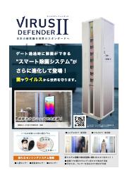 スマート除菌システム『ウイルスディフェンダーII』 表紙画像