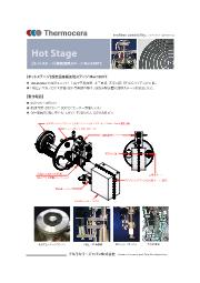 ホットステージ【基板加熱機構】超高温基板加熱ヒーター 表紙画像