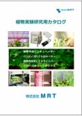 植物育成用LEDライトバー カタログ
