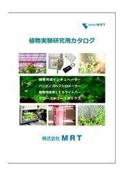 植物育成用LEDライトバー カタログ 表紙画像