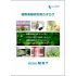 horticulture product catalog.png